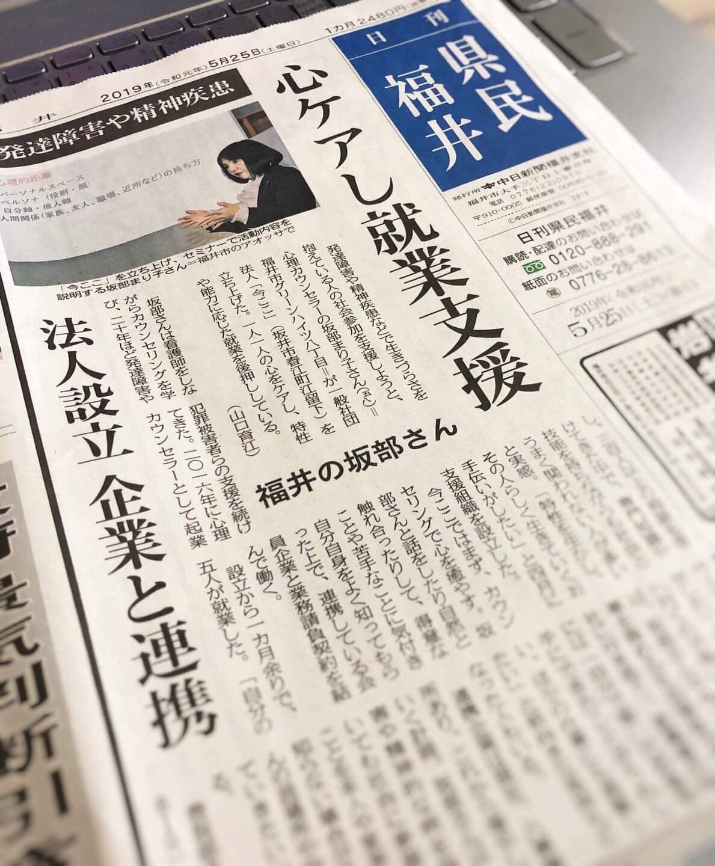 日刊県民福井さんに掲載していただきました。